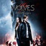 Wolves (2015) สงครามพันธุ์ขย้ำ