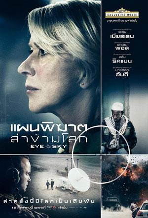 Eye in the Sky (2016) แผนพิฆาตล่าข้ามโลก