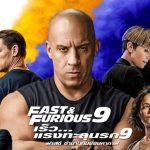 Fast & Furious 9 (2021) เร็ว..แรงทะลุนรก 9