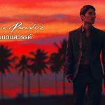 คืนดับแดนสวรรค์ (2021) Night in Paradise